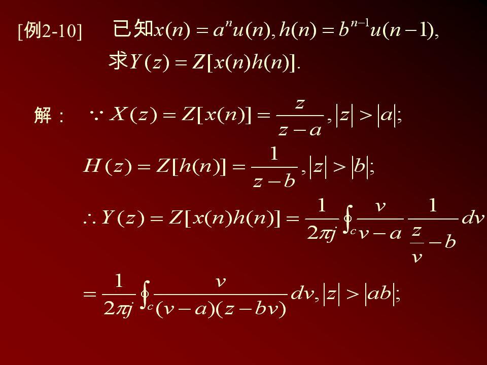 [例2-10] 解:
